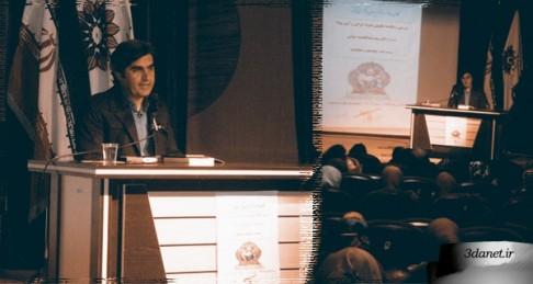سخنرانی دکتر عبدالحمید ضیایی با عنوان آیین بودا و عرفان ایرانی