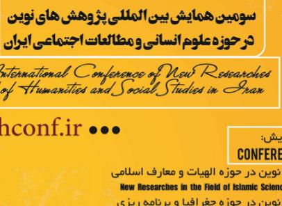 پژوهش های نوین در حوزه علوم انسانی و مطالعات اجتماعی ایران