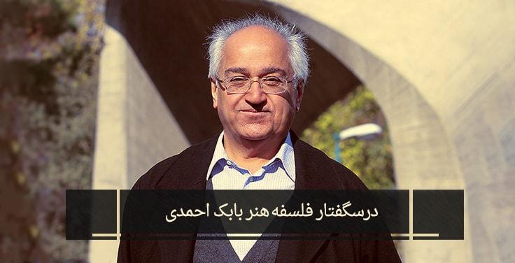 درسگفتار فلسفه هنر بابک احمدی
