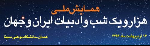هزار و یک شب و ادبیات ایران و جهان