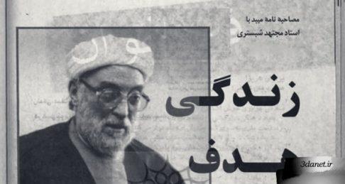 """مصاحبه نامه میبد در تابستان ۱۳۸۰ با محمد مجتهد شبستری با عنوان """" زندگی ، هدف و معنا """""""