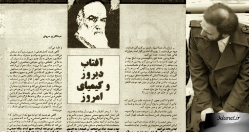 آفتاب دیروز و کیمیای امروز ، عبدالکریم سروش