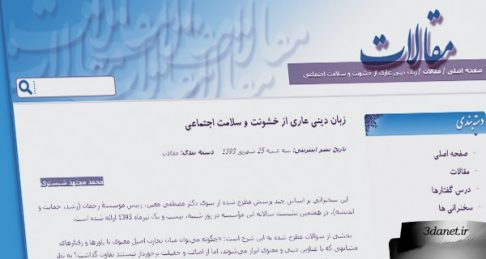 زبان دینی عاری از خشونت و سلامت اجتماعی، محمد مجتهد شبستری