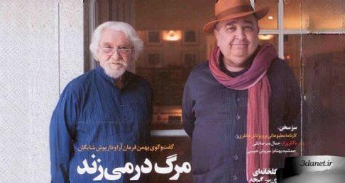 داریوش شایگان و بهمن فرمان ، مرگ