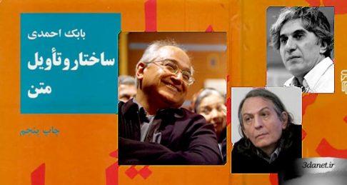 نقد کتاب ساختار و تاویل متن بابک احمدی توسط فرهادپور و اباذری