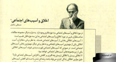 متن سخنرانی اخلاق و آسیب های اجتماعی از مصطفی ملکیان