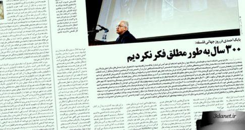 300 سال به طور مطلق فكر نكرديم ، سخنرانی بابک احمدی در روز جهانی فلسفه