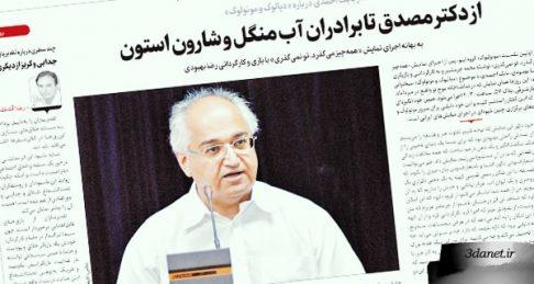 گفتار بابک احمدی درباره «دیالوگ و مونولوگ»