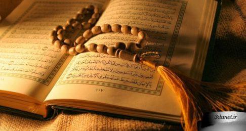 بازخوانی اسلام سنی با هرمنوتیک قرآنی