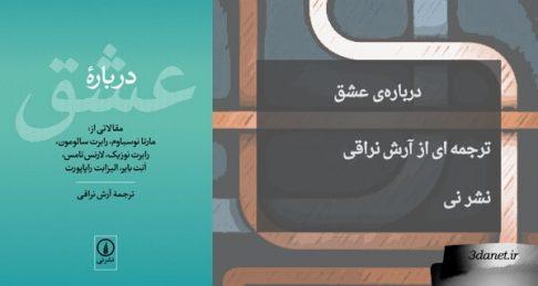 معرفی کتاب دربارهی عشق ، ترجمهای از آرش نراقیمعرفی کتاب دربارهی عشق ، ترجمهای از آرش نراقی