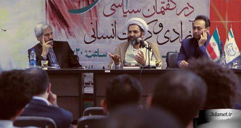 نشست آزادی و کرامت انسانی در گفتمان سیاسی امام خمینی