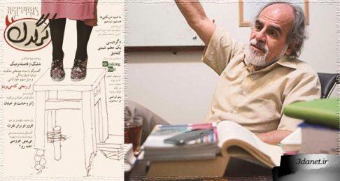 مصاحبه هفته نامه کرگدن با مصطفی ملکیان