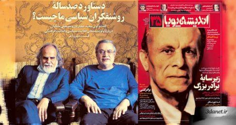دستاورد صدسالۀ روشنفکران سیاسی ما، سعید حجاریان و مصطفی ملکیان