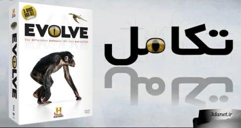 دانلود مستند Evolve (تکامل) در ۷ قسمت، بصورت دوبله فارسی
