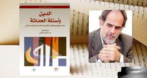 الدين وأسئلة الحداثة (محمّد اركون، مصطفى ملكيان، عبدالمجيد الشرفی، حسن حنفی)