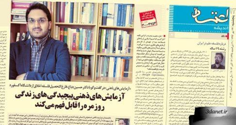"""مصاحبه روزنامه اعتماد با حسین دباغ پیرامون """" آزمایش های ذهنی """""""