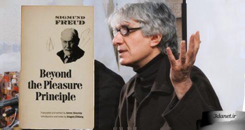 دانلود کتاب ورای اصل لذت از زیگموند فروید با ترجمهی یوسف اباذری