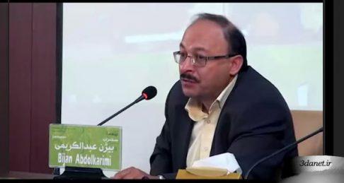 سخنرانی بیژن عبدالکریمی با عنوان شاخص هایی از تفکر آینده