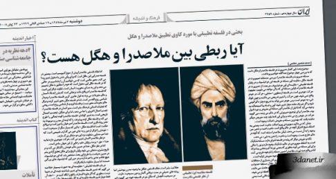 آیا ربطی بین ملاصدرا و هگل هست، محمد منصور هاشمی