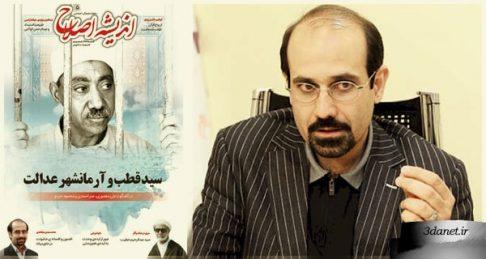 افسون و افسانهی خشونت در خاورمیانه ، محمدمهدی مجاهدی