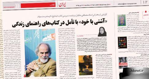 گزارشی از سخنرانی مصطفی ملکیان در نشست بررسی کتاب لبه تیغ اثر سامرست موام