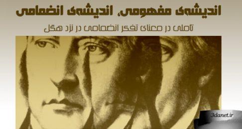 اندیشهی مفهومی، اندیشهی انضمامی ، محمدتقی چاوشی