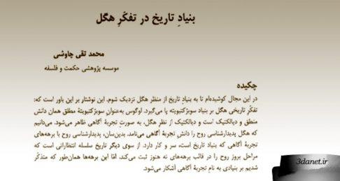 بنیاد تاریخ در تفکر هگل، سیدمحمدتقی چاوشی