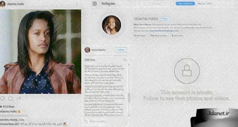 پاسخ دختر اوباما به کامنتهای ایرانیها، رضا ساکی