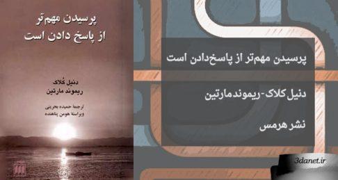 """معرفی کتاب """" پرسیدن مهمتر از پاسخدادن است """""""