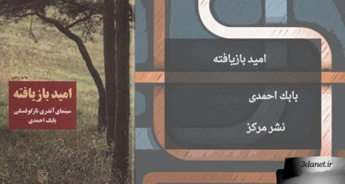 معرفی کتاب امید بازیافته : سینمای آندری تارکوفسکی اثر بابک احمدی