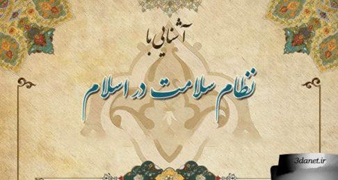 دوره تخصصی آشنایی با نظام سلامت در اسلام، دکتر احمد پاکتچی