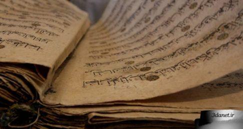 چکیدهای از نظریه «میدان معنایی» ایزوتسو در تشخیص معنای واژگان دینی