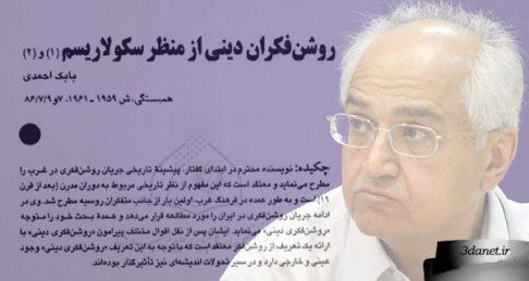 روشنفکران دینی از منظر سکولاریسم ، بابک احمدی