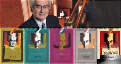 معرفی کتابهای تامس نیگل ترجمه شده توسط جواد حیدری