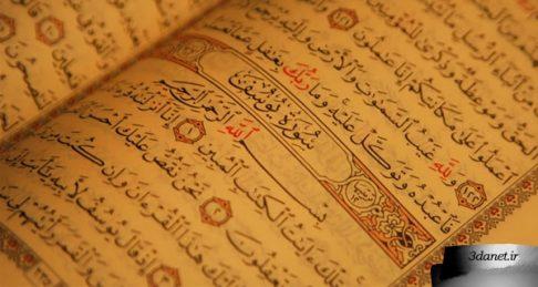 نواندیشی دینی ، متن مقدس و خشونت ؛ نوشتاری از سروش دباغ