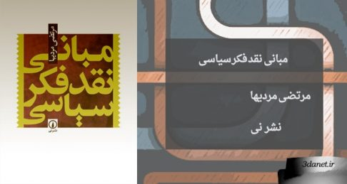 معرفی کتاب «مبانی نقد فکر سیاسی» اثر مرتضی مردیها