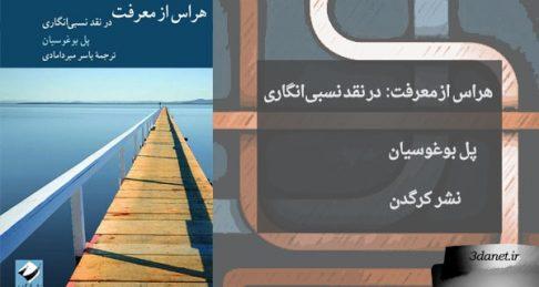 معرفی کتاب «هراس از معرفت: در نقد نسبیانگاری»