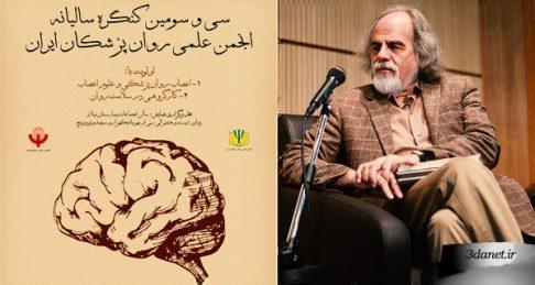 سخنرانی مصطفی ملکیان با عنوان شوق زندگی و میل به خودکشی