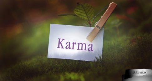 قانون کارما به بیان مصطفی ملکیان
