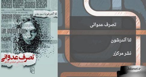 معرفی رمان «تصرف عدوانی : داستانی دربارهی عشق» اثر لنا آندرشون