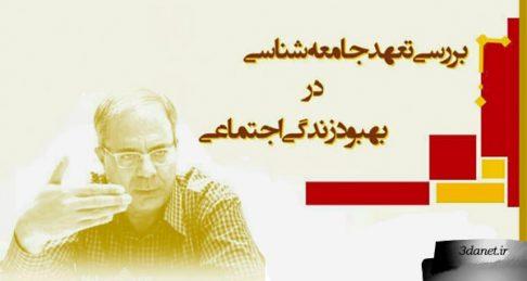سخنرانی حسین سراجزاده با عنوان «تعهدِ جامعه شناسی در بهبودِ زندگی اجتماعی»