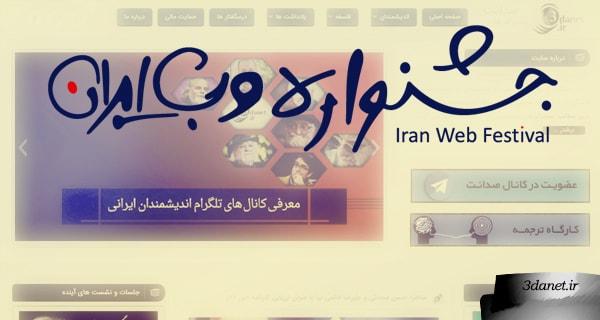 رأی به سایت فرهنگی صدانت در جشنواره وب ایران