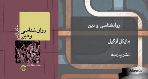 معرفی کتاب روانشناسی و دین اثر مایکل آرگیل