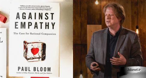 مروری بر کتاب «علیه همدلی ؛ دفاعیهای بر دلسوزی عقلانی» نوشتۀ پل بلوم