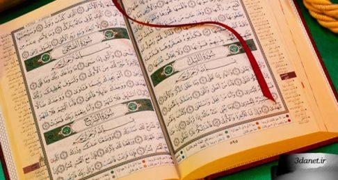 نگاهی به رویکرد هرمنوتیکی پروفسور «فضلالرّحمان» در تفسیر قرآن