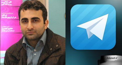 آدرس کانال تلگرام صدیق قطبی
