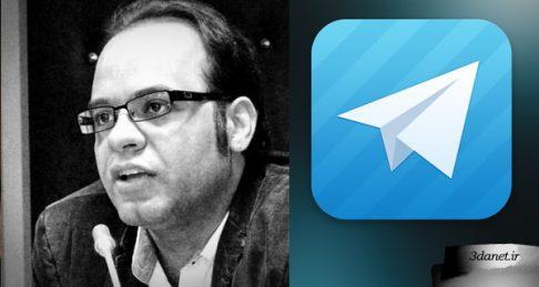 آدرس کانال تلگرام کاوه بهبهانی