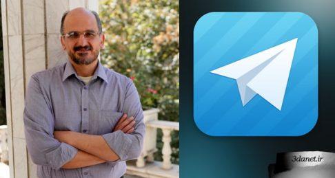 آدرس کانال تلگرام دکتر ابوالقاسم فنائی