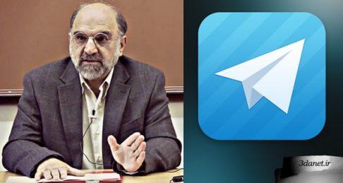 آدرس کانال تلگرام دکتر عبدالکریم سروش