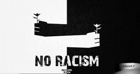نژادپرستی چه اشکالی دارد؟!